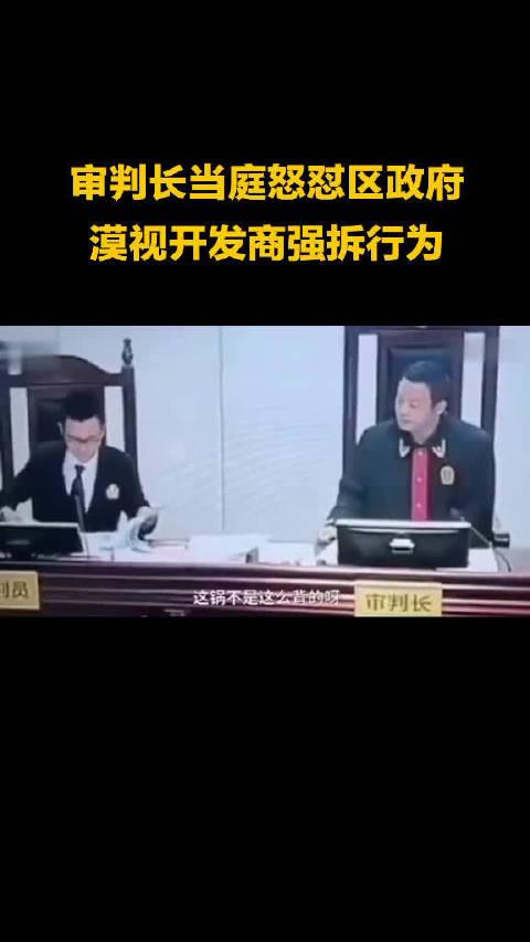 """牛逼!!""""硬核""""审判长当庭怒怼区政府漠视开发商强拆行为"""