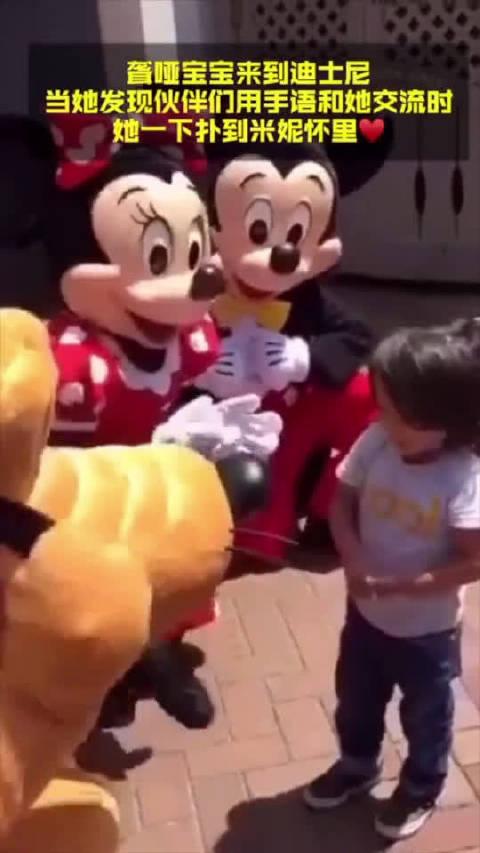 """聋哑宝宝来到迪士尼""""小伙伴们""""用手语和她交流"""