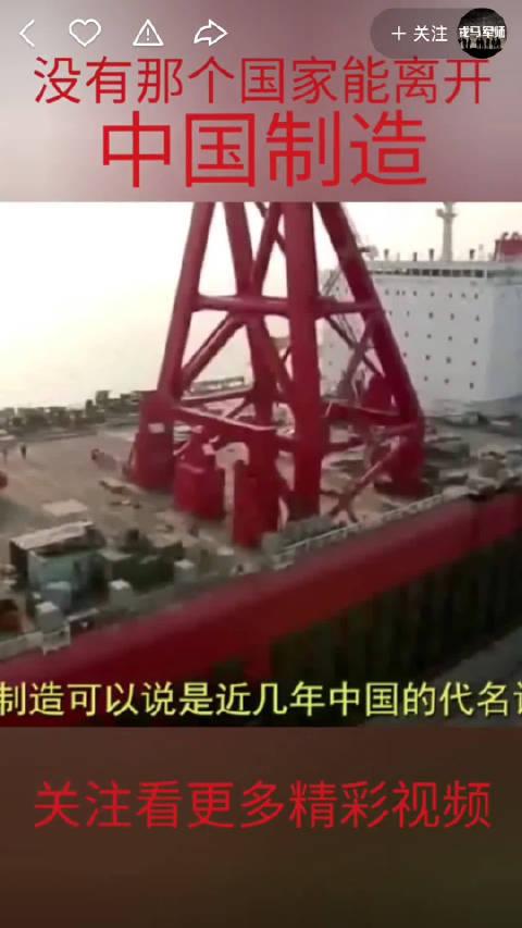 支持国货 世界离不开中国制造!你呢