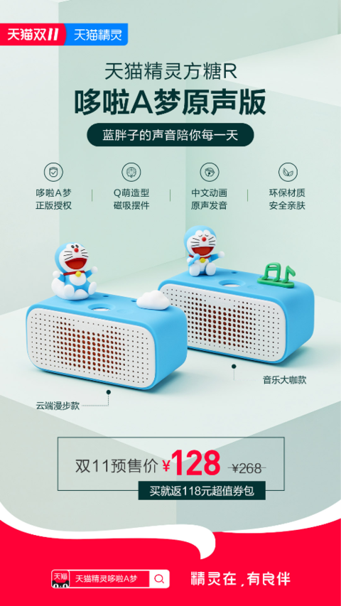 天猫精灵变身中国版哆啦A梦?双十一萌动上市仅需128元