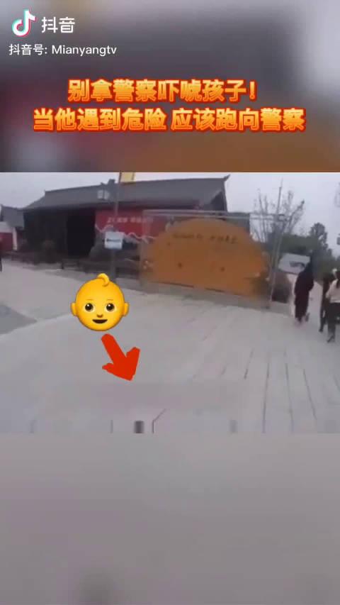 别拿警察吓唬孩子!当他遇到危险应该是跑向警察!