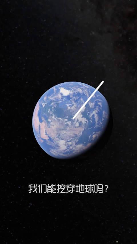 我们能挖穿地球吗?有没有脑洞大开的,来点不一样的想法
