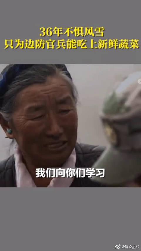 藏族阿妈坚持为边防官兵送新鲜蔬菜