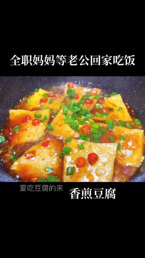 爱吃豆腐的来 最好吃的豆腐教程