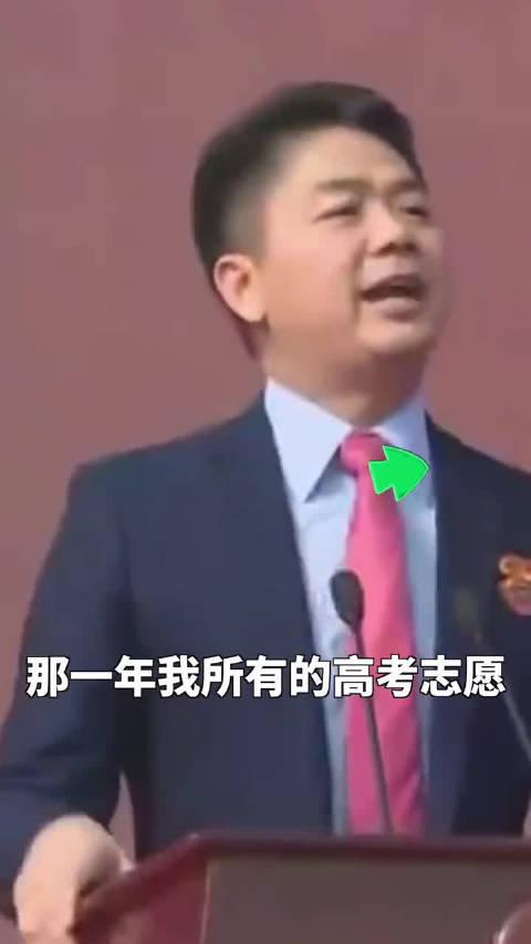 刘强东:我高考填志愿