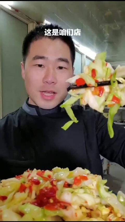 这是店里的一款免费小咸菜,每次都不够吃,而且成本很低哦。