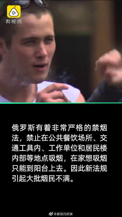 【俄罗斯将禁止在阳台吸烟,引烟民吐槽:太难了!还能去哪?