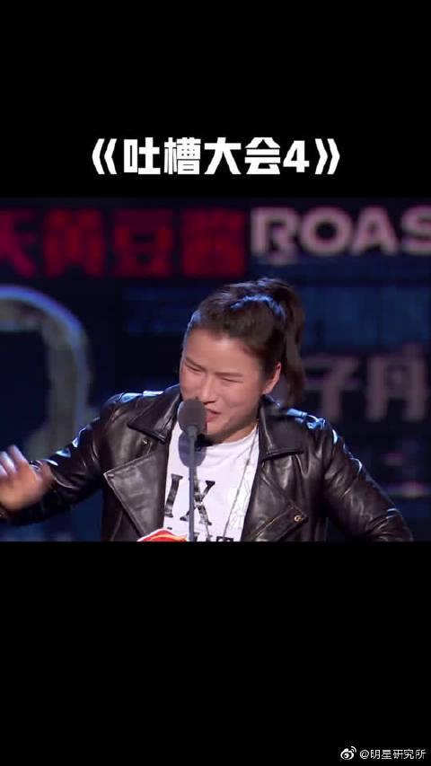 《吐槽大会》第四季女拳皇张伟丽公主抱卡裆张绍刚