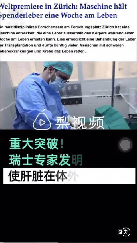 肝脏体外保存新技术!