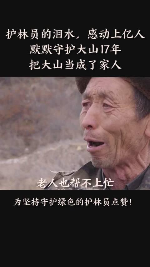 护林员的眼泪,感动上亿人