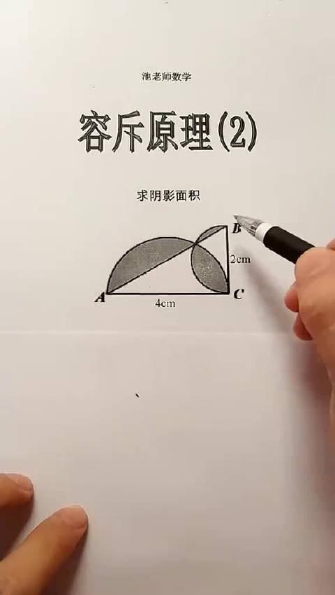 """小学数学求面积""""容斥原理"""",这样解释能听懂吗?  ID.池老师数学"""
