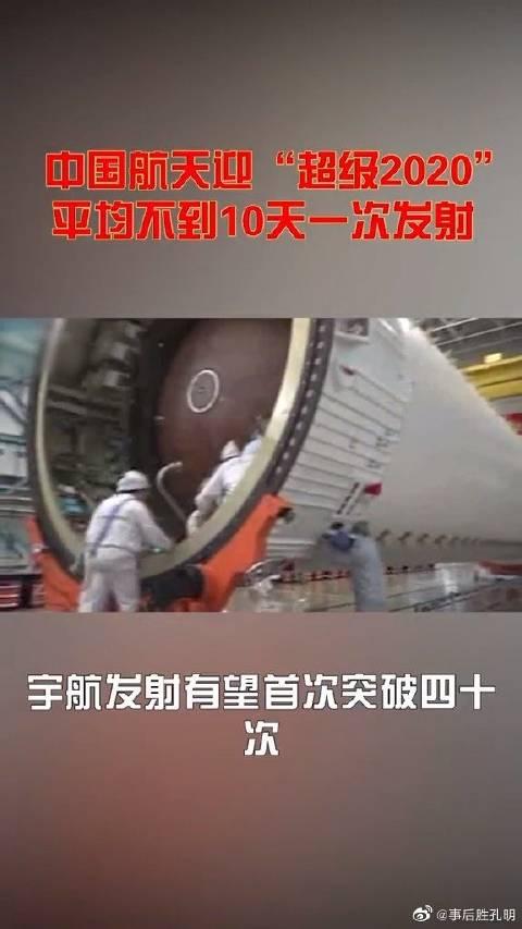 """平均十天一次发射,中国航天迎""""超级2020"""""""
