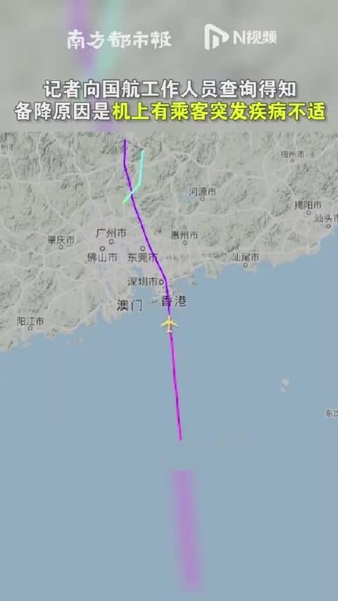 国航一架新加坡飞北京航班备降广州,国航工作人员:乘客突发疾病