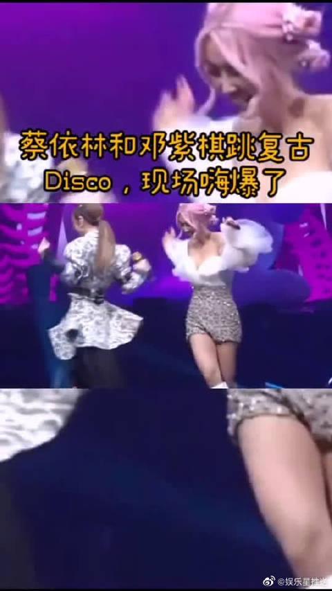 蔡依林和邓紫棋跳复古Disco,现场嗨爆了