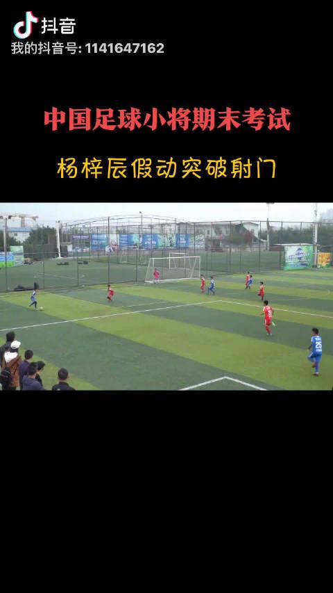 期末考试~7 足球小将杨梓辰 向前停球