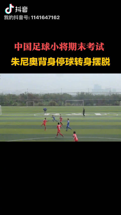 期末考试~10足球小将朱尼奥 吸铁石般停球