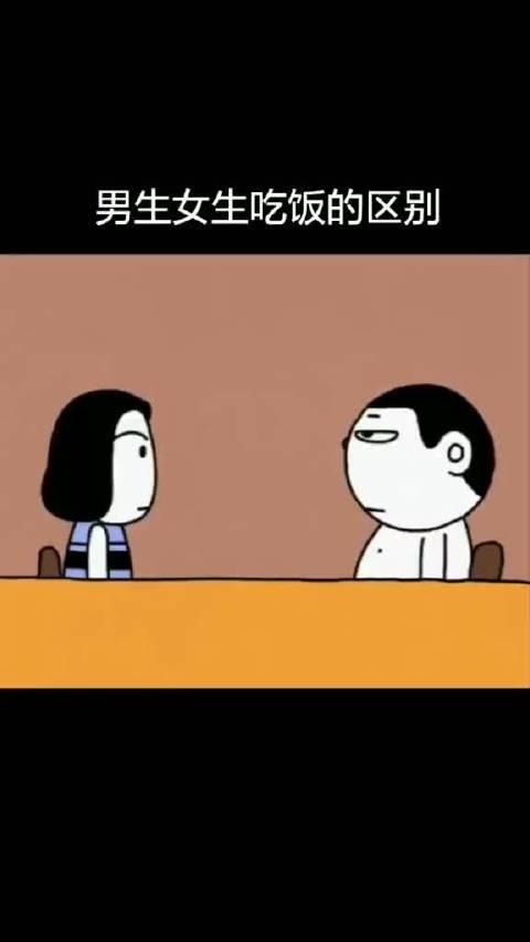 男生女生吃饭的区别: