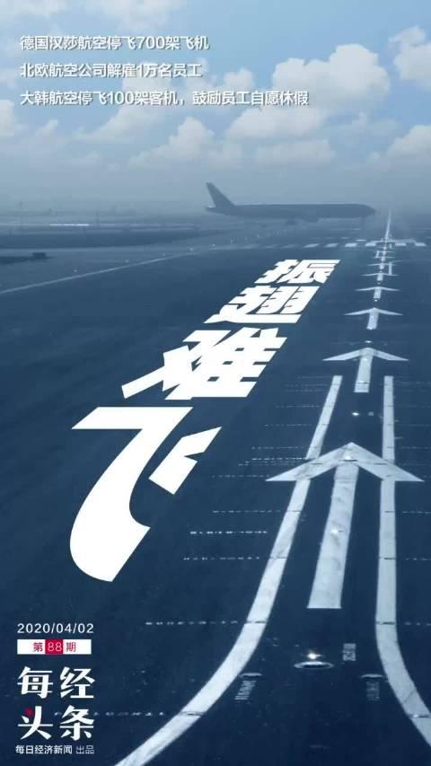 """每日经济新闻~ 全球航空业""""振翅难飞"""""""