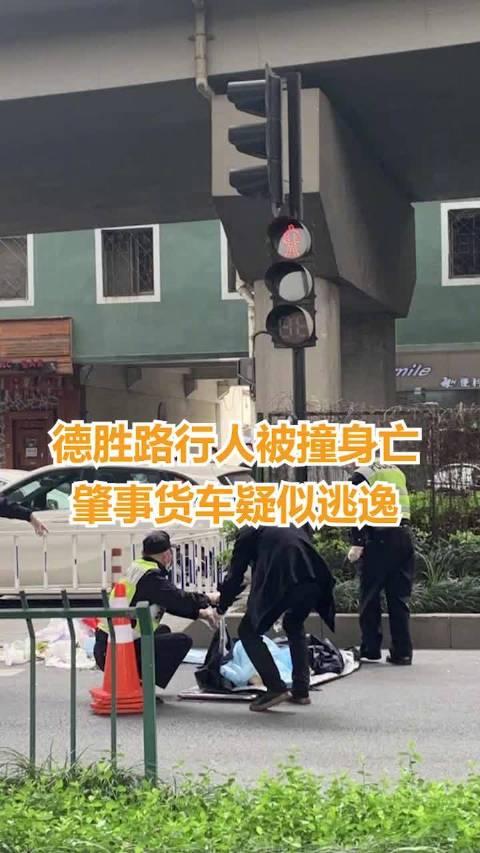 杭州德胜路行人被撞身亡,肇事货车疑似逃逸