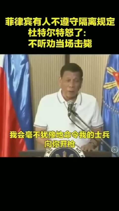 杜特尔特:菲律宾有人不遵守隔离规定,不听劝当场击毙。