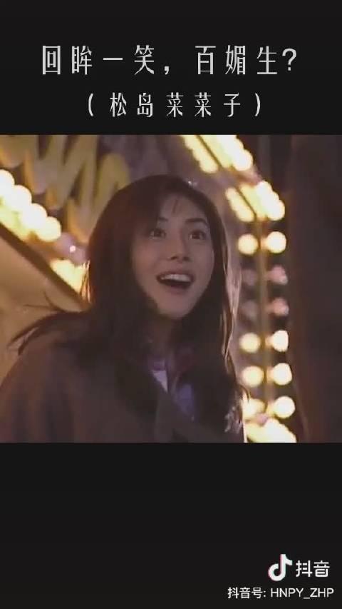 小时候看凤凰卫视播松岛菜菜子演的电视剧……