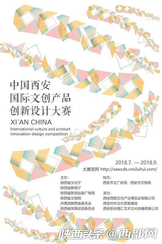 首届中国西安国际文创产品创新设计大赛报名开启图片