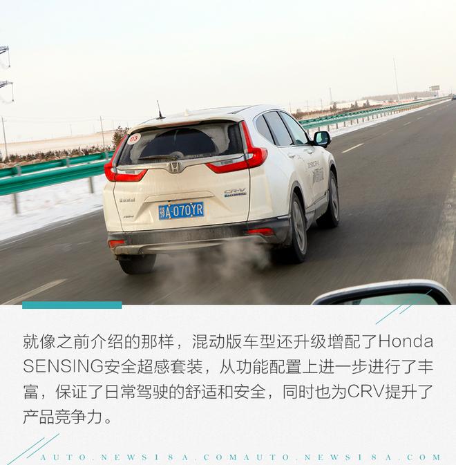 零下30度体验本田CR-V  到底开起来是什么感觉?