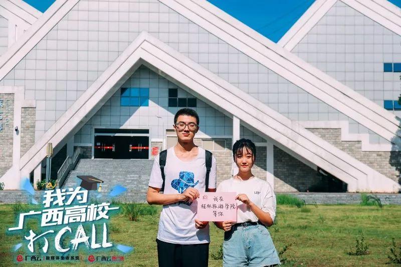 桂林旅游学院_我在桂林旅游学院,等你来一场刻骨铭心的大学之旅!