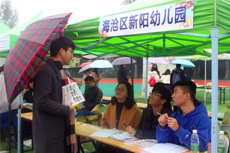 福建省学前教育行业毕业生专场招聘会举行