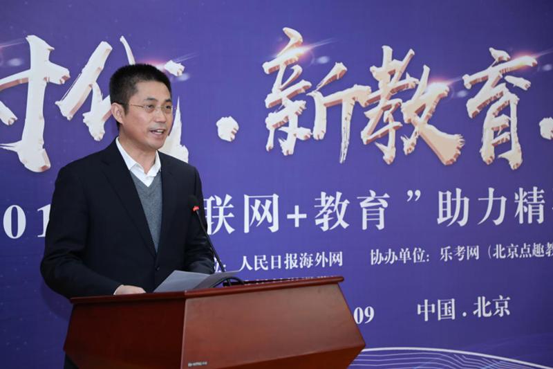 """2019""""互联网+教育""""助力精准扶贫论坛在京举行"""