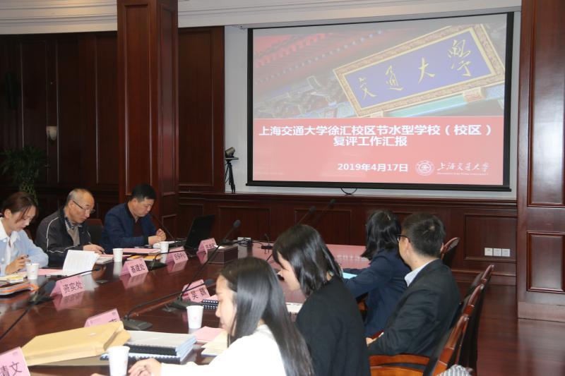 """上海交大徐汇校区顺利通过""""上海市节水型学校(校区)""""复评验收"""