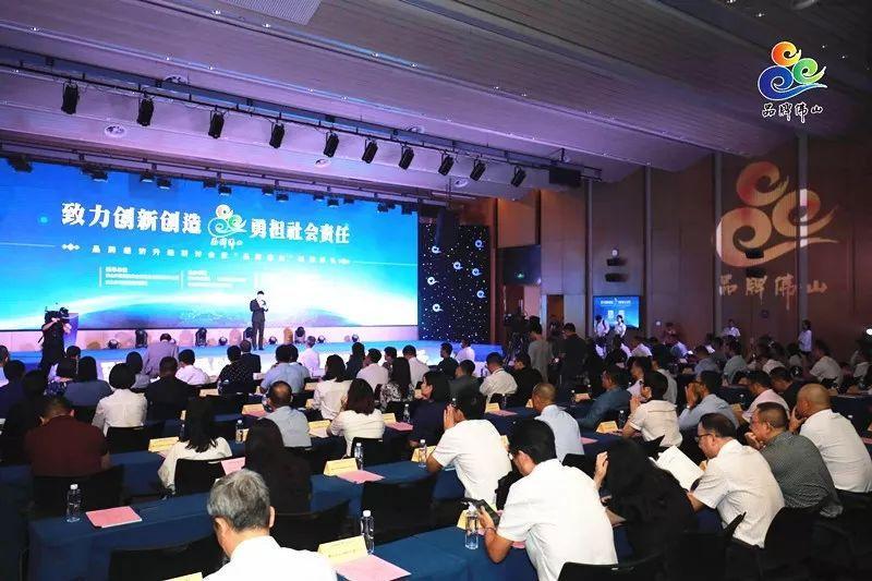 """坚美荣获""""中国社会责任典范的佛山企业品牌""""称号"""