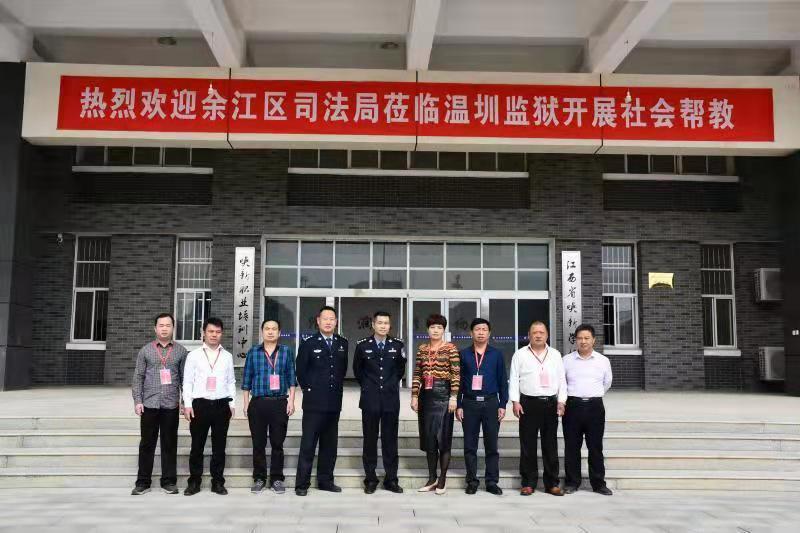余江区司法局赴温圳监狱开展帮教活动