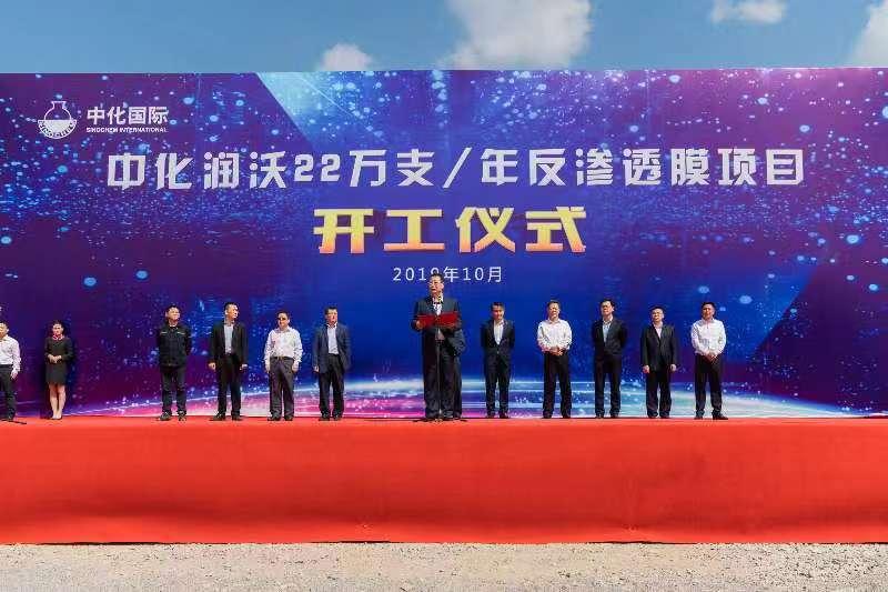 中化国际年产22万支反渗透膜工厂在宁波象山正式开建