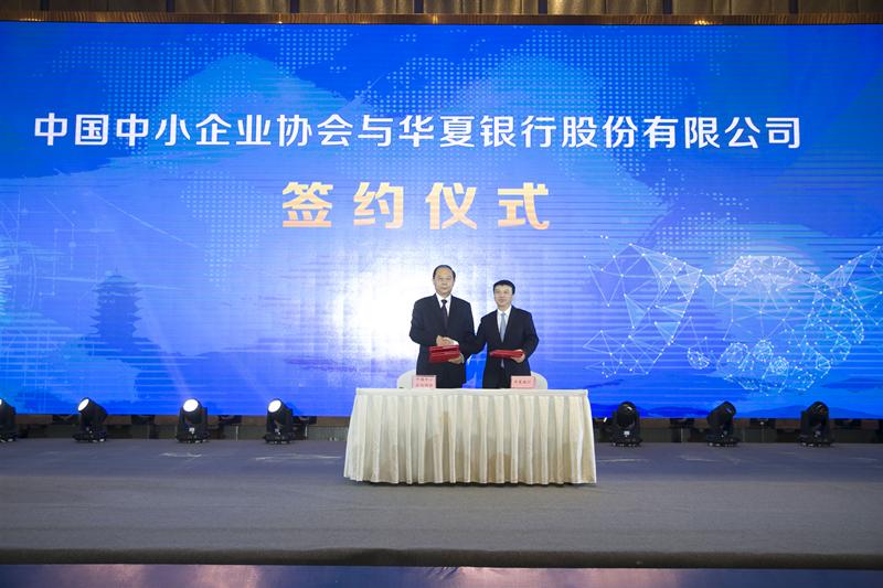华夏银行与中国中小企业协会携手,共绘中小企业发展新蓝图