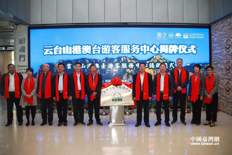 云台山港澳台游客服务中心正式揭牌