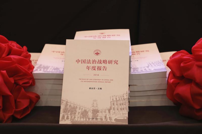 华东政法大学中国法治战略研究中心发布国内首部法治战略年度报告