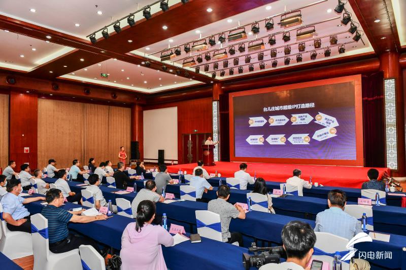 30秒|枣庄台儿庄大运河动漫产业项目暨大运河超级IP启动仪式举行
