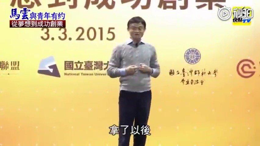 马云在台湾大学的演讲,非常精彩,推荐大家抽空看看!
