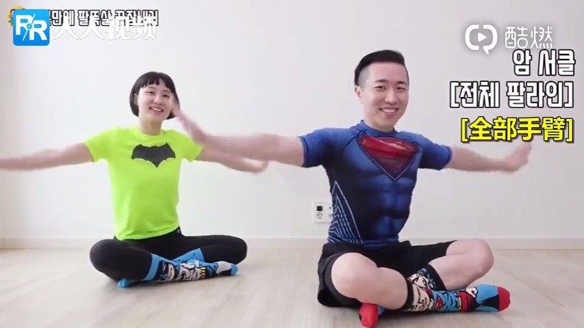 坐着就能练!韩国夫妇带来的魔性瘦身操