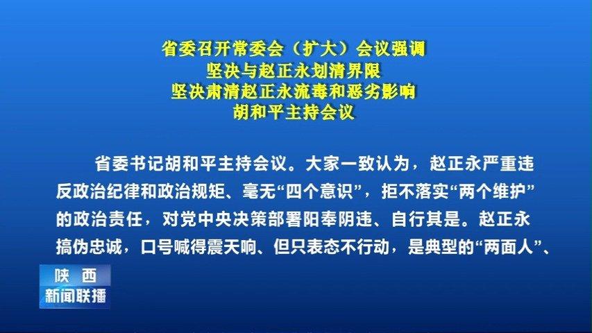 省委召开常委会(扩大)会议强调  坚决与赵正永划清界限  坚决肃