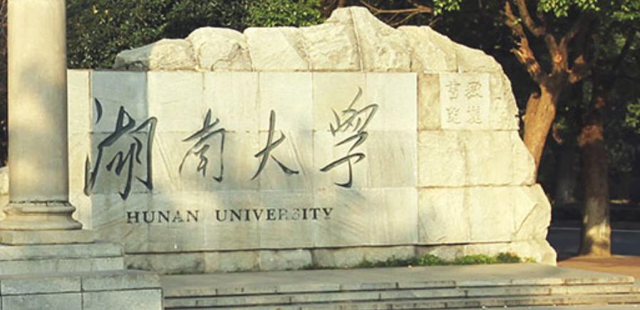 湖南大学校门。湖南大学网站截图