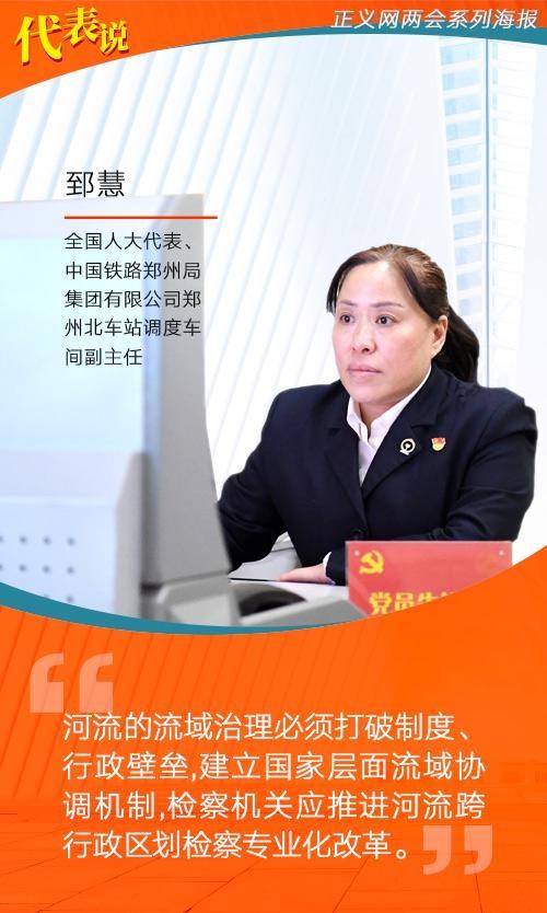 代表说郅慧:检察机关应推进河流跨行政区划检察专业化改革