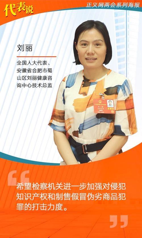 代表说刘丽:进一步加强对侵犯知识产权犯罪的打击力度