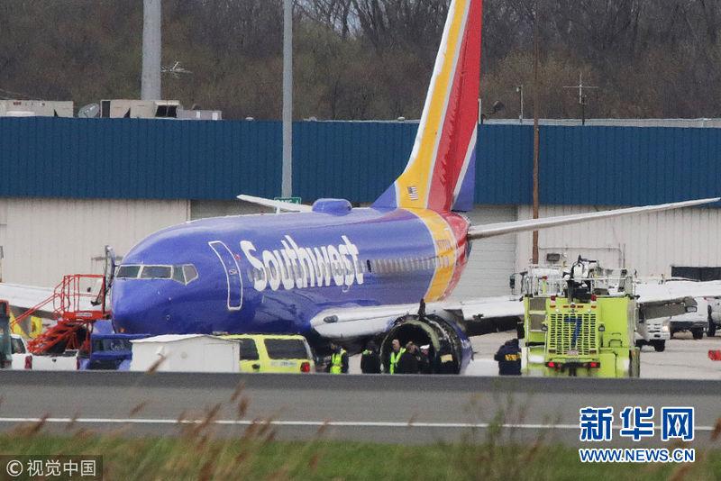 美国一客机发生引擎爆炸事故紧急迫降 致1死7伤