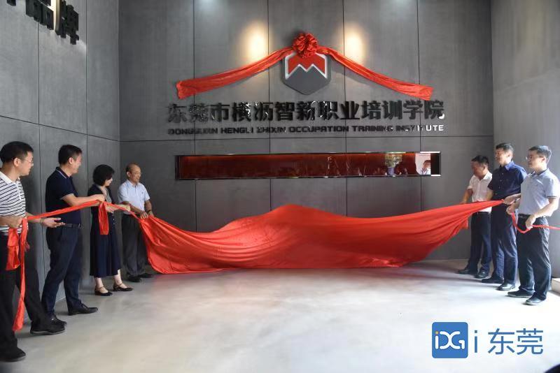 助力模具产业升级,横沥智新职业培训学院正式启用