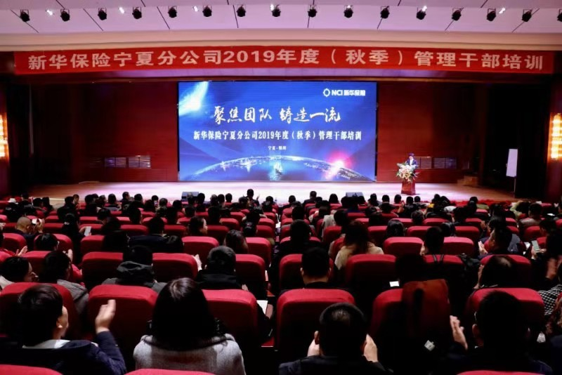 新华保险宁夏分公司开展2019年度(秋季)管理干部培训