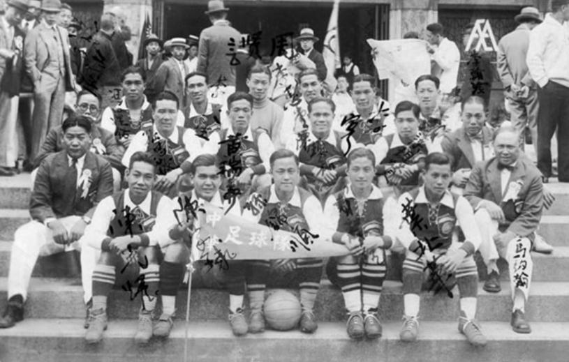(图为参加1930年第9届远东运动会的中国队)