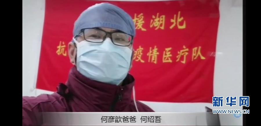 """福州鼓楼:支援湖北医疗队队员""""空降""""空中课堂"""