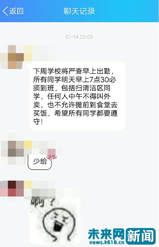 校方禁止学生叫外卖且不许提前去食堂买饭聊天记录。 受访者 供图